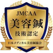 日本メディカル美容鍼協会認定美容鍼灸師